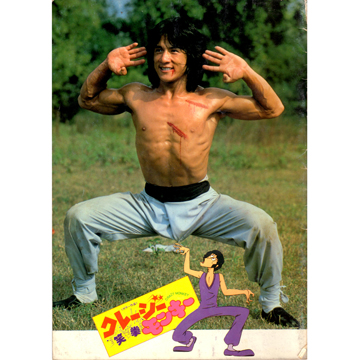 Jackie Chan playing cards label